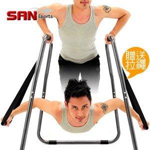 SAN SPORTS連體雙槓鞍馬架+懸吊訓練繩拉力繩拉繩拉力器健腹器健腹機C180-SG01懸掛式吊環TRX-【推薦+】