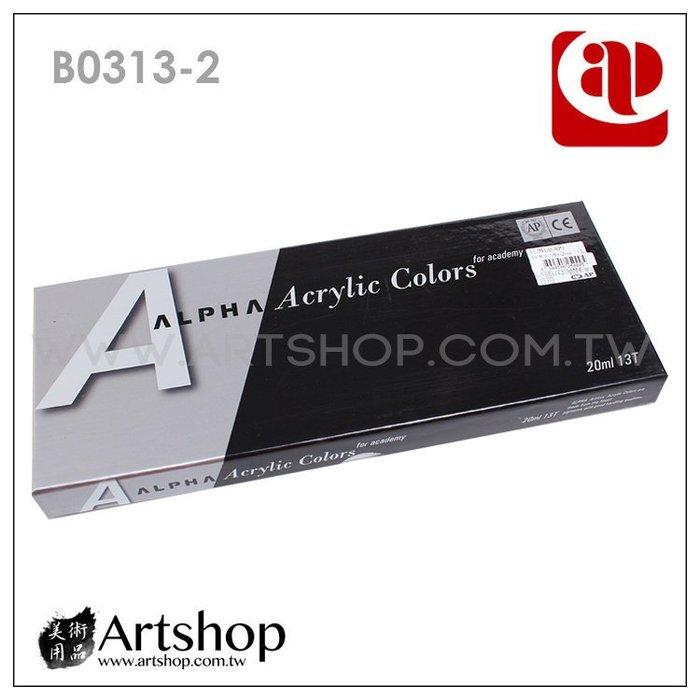 【Artshop美術用品】AP 韓國 ALPHA 銀級壓克力顏料 20ml (13色) B0313-2