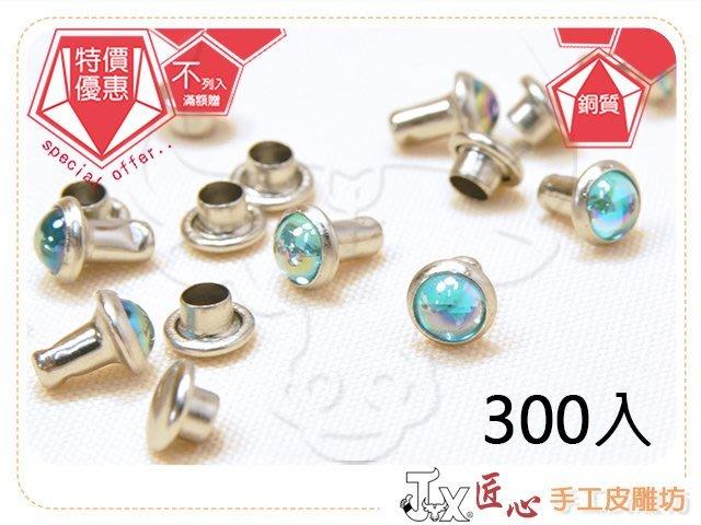 ☆匠心手工皮雕坊☆ 6mm海洋藍裝飾釦(銀)300入(A40621-4)  /鉚釘 DIY 拼布 皮革 五金材料