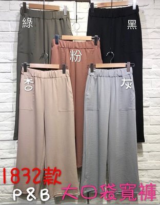 【Z0316-1832】(現貨)大扣袋寬褲