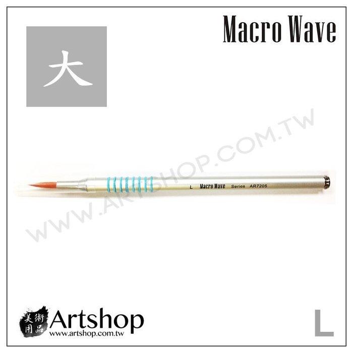 【Artshop美術用品】Macro Wave 馬可威 AR7205 鋁桿圭筆 (大)