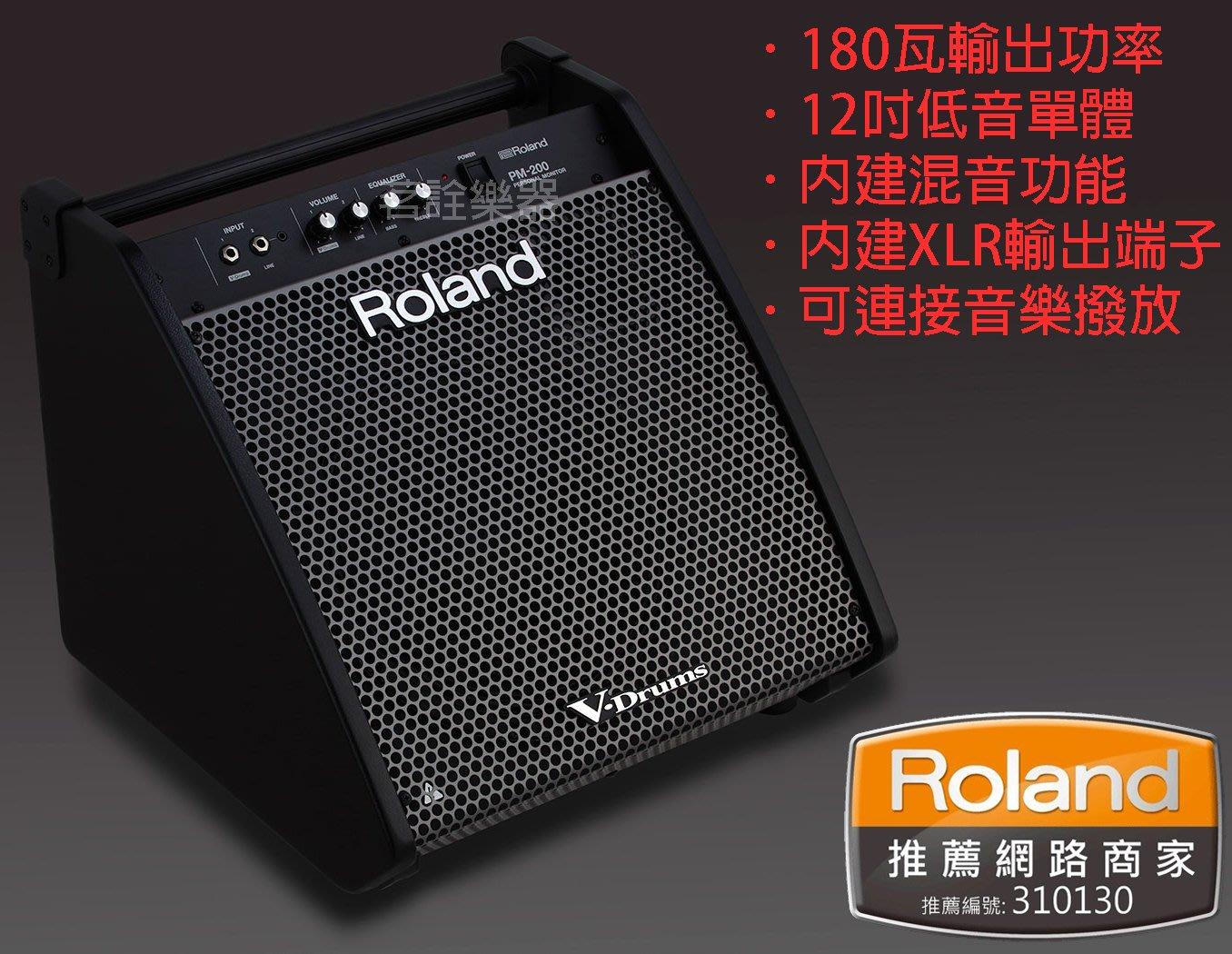 新款 日本 Roland PM-200 180W 電子鼓 音箱 音響 監聽喇叭 個人監聽 V-Drums【茗詮樂器】