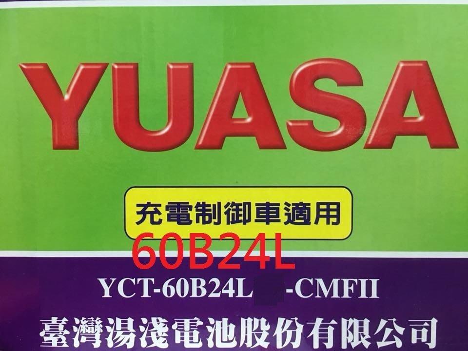 § 99電池 § YUASA湯淺新款60B24L 適用 55B24L 46B24L 65B24L 60L N60L汽車電瓶MARCH ALTIS  GTH60L