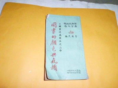 憶難忘書室☆民國60年出版/易蘇民編-國畫的顏色與氣韻共1本