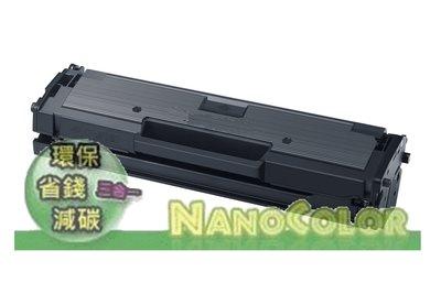 【彩印新樂園】含稅 高容量1800張 三星 SL-M2020 SL-M2020W SLM2020 環保碳粉匣 D111L