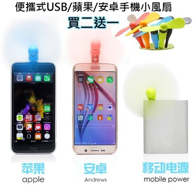 【小宇宙】買二送一 蘋果 APPLE系統 安卓系統 手機 專用 便攜式 外出 旅遊 登山 必備 USB 隨身帶 小風扇
