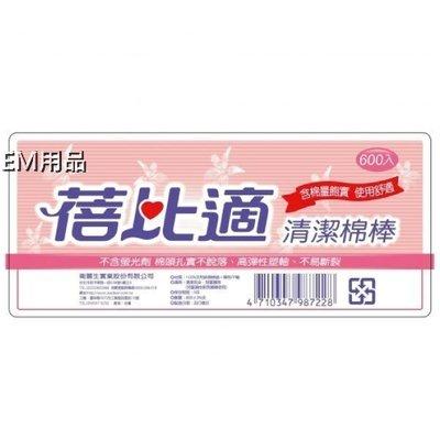【蓓比適】清潔棉棒(200支盒裝+400支) 經濟包