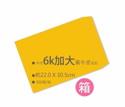 【卡樂好市】中式黃牛皮--6K加大--空白信封〈約22.0 X 30.5cm〉500入/箱