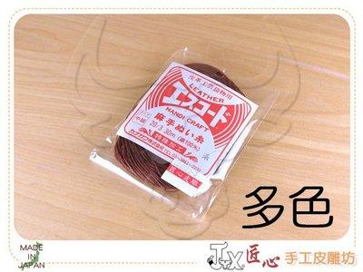 ☆ 匠心手工皮雕坊 ☆  日本 手縫麻線-中細 多色可選 30m(EC8620) /麻線 皮革 手縫 手作