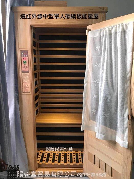 能量屋*岩盤浴*養生堂*中型微電腦雙面控制 碳墨熱板/碳纖版 遠紅外線能量屋 非賀康