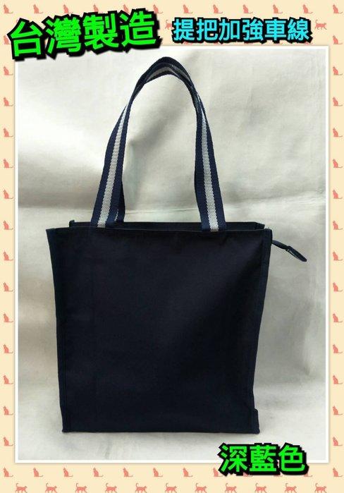 @( 乖乖的家)~~ 【100%自廠台灣製 】資料袋、餐袋、補習袋、提袋~~特價100元(團體客製)藍A