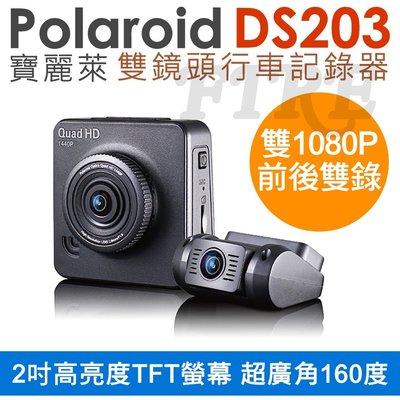 【贈32G+讀卡機+車架+收納袋】Polaroid 寶麗萊 DS203 雙鏡頭 雙1080P 行車記錄器 公司貨