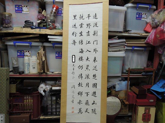 【古董字畫專賣店】關芝芃,行書,書法作品