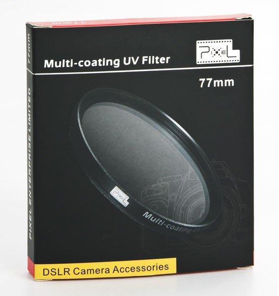 呈現攝影-品色 MCUV UV鏡 77mm 雙面多層鍍膜UV鏡 保護鏡 薄框B+W等級用 高級銅框