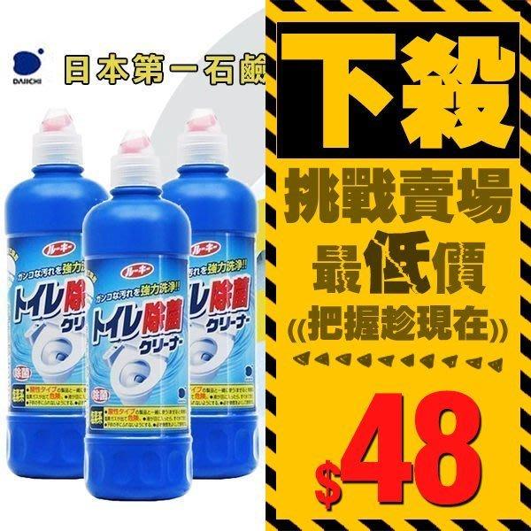 **幸福泉** 日本【R3692】第一石鹼馬桶清潔劑 500ml.特惠價$48