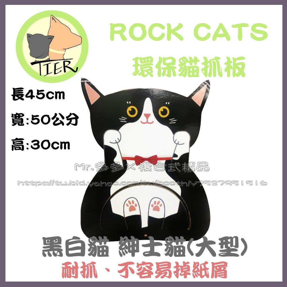 【Mr.多多】<ROCK CAT>環保貓抓板【黑白貓 紳士貓 大型】附乾燥劑(結構扎實貓抓板 耐抓 不容易掉紙屑