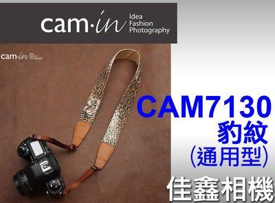 @佳鑫相機@(全新品)CAM-in CAM7130 相機背帶 肩帶(豹紋)通用型 for Canon/Nikon/NEX