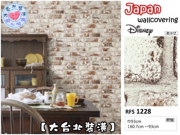 【大台北裝潢】日本進口迪士尼兒童壁紙RFS* Disney 小熊維尼 工業風 美式鄉村風紅磚   1228  