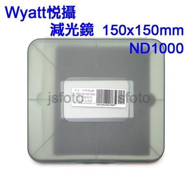 @佳鑫相機@(全新)Wyatt悅攝 150x150mm方形全面減光鏡ND1000(3.0ND/減10格)光學玻璃、不色偏