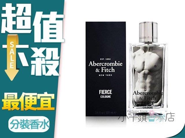 《小平頭香水店》 Abercrombie & Fitch Fierce Cologne A&F店內用 5ML香水分享瓶