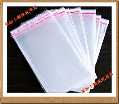 摩斯小舖~OPP自黏袋/自黏OPP袋/透明袋~红礼袋/红包袋适用 96X226mm~100入~特价:55元/包
