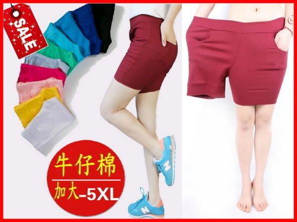 水噹噹 `~N2201加大碼 可穿到85公斤 三分修身顯瘦~前後口袋打底牛仔棉短褲~紅色`