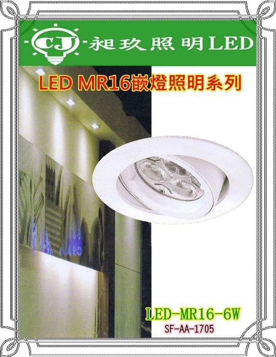 【昶玖照明LED】LED崁燈 MR16 6W 櫥櫃燈 天花燈 附變壓器 嵌孔85mm 黃光/白光 SF-AA-1705