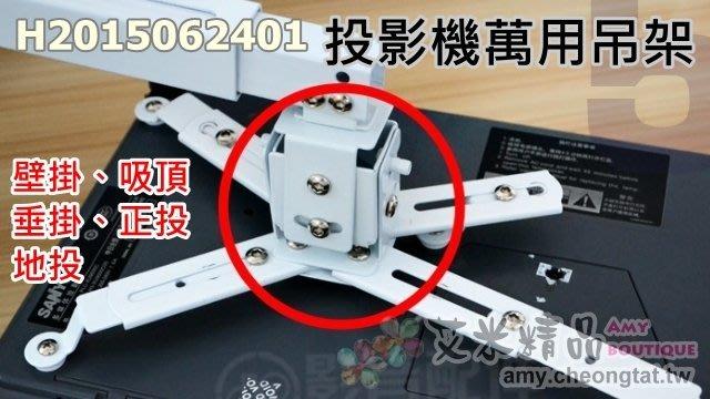 【艾米精品】萬用伸縮投影機吊架 壁掛、吸頂、垂掛、正投、地投 GM60UC40LED106LED96LED86投影機架