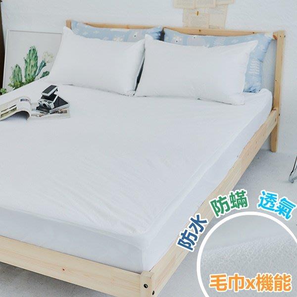 科技防蹣透氣100%防水保潔墊-舒柔毛巾布5x6.2尺標準雙人床包式(不含枕墊)吸濕排汗[SN]