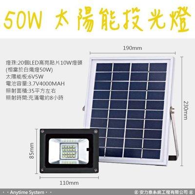 │安力泰系統房控館│50W 太陽能投光燈 戶外庭院燈 可調亮度 可定時