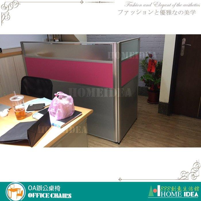 『888創意生活館』176-001-278屏風隔間高隔間活動櫃規劃$1元(23OA辦公桌辦公椅書桌l型會議桌)屏東家具