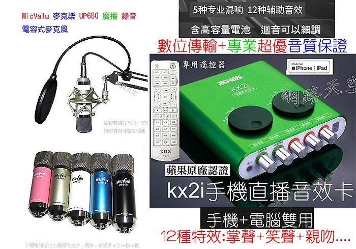 客所思 kx2i 手機直播音效卡+Micvalu UP660電容式麥克風+防噴網+桌面nb35支架送166音效軟體