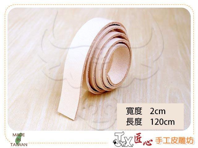 ☆ 匠心手工皮雕坊 ☆  原色 2.0皮帶 長120cm(不含皮帶頭)(H1220-2) 皮雕 拼布 工藝材料