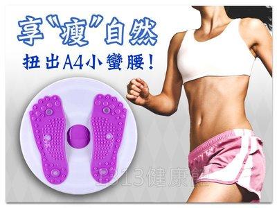 磁石美腰扭扭盤/按摩顆粒扭腰盤/美腿塑腰美體/腳底按摩/扭扭樂【1313健康館】