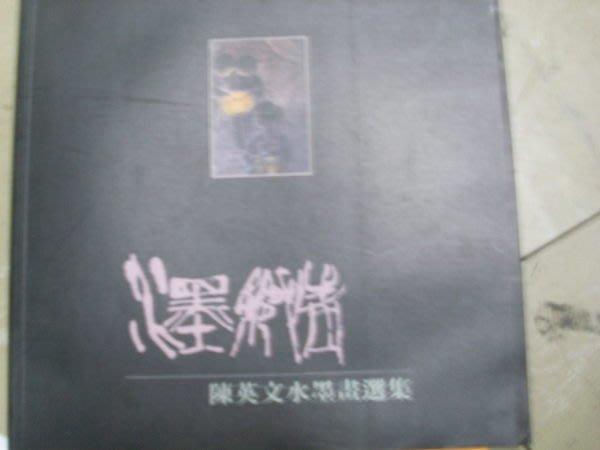 憶難忘二手書坊*民國83年出版/陳英文水墨畫選集-水墨鄉情共1本