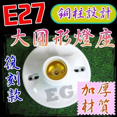 現貨 E7B12 復刻款 E27 大圓...