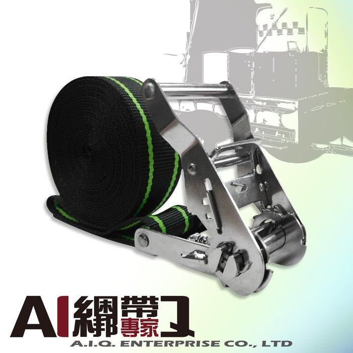 A.I.Q.綑綁帶專家- LT 0103S棘輪貨物綁帶-輕型白鐵手拉器 38mm x5M快速捆物帶 固定繩 固定帶