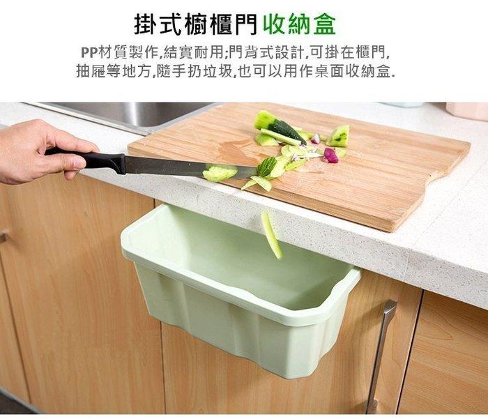塑膠掛式垃圾桶 櫥櫃門收納盒 創意廚房桌面雜物收納儲物盒