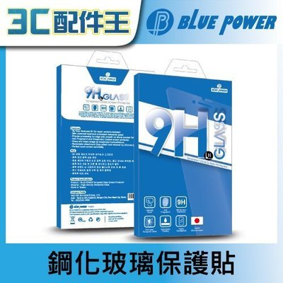 BLUE POWER Samsung 【2016版】 Galaxy A5 A7 A9 A8 9H鋼化玻璃保護貼 0.33