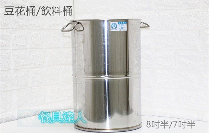 夏季熱銷-不銹鋼飲料桶/豆花桶/冰桶/飲料桶/白鐵桶/冰沙桶/冰淇淋桶 /奶茶桶