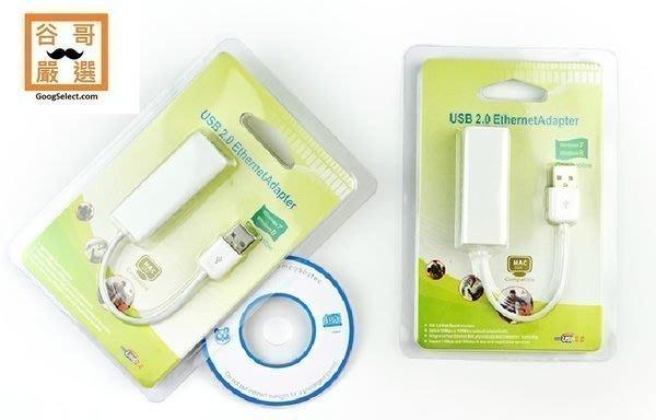 【谷哥嚴選】USB 2.0 高速網路卡10/100Mbps RJ-45  轉接器 支援Win 安卓 蘋果Macbook