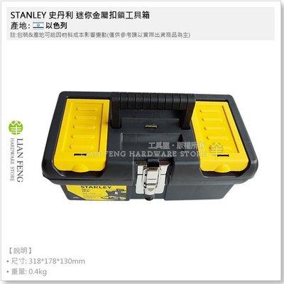 【工具屋】STANLEY 史丹利 迷你金屬扣鎖工具箱 1-92-064 工作箱 工具盒 釣蝦 作業 水電 DIY 以色列
