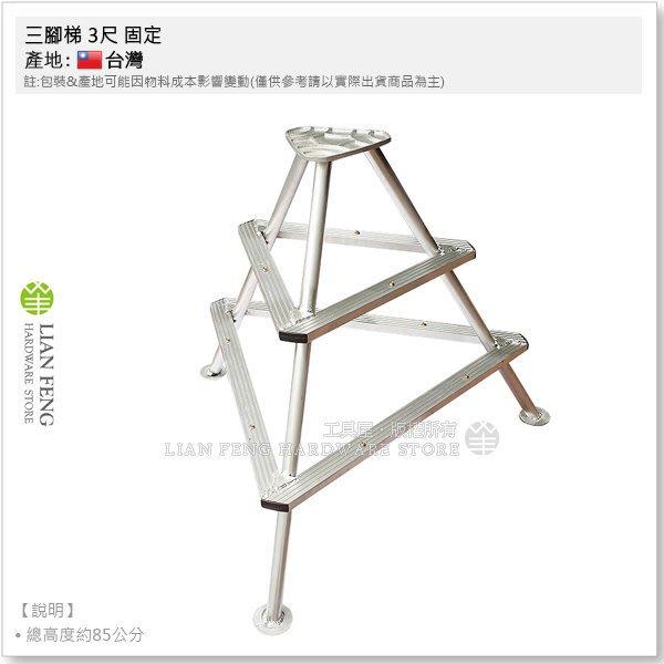 【工具屋】三腳梯 3尺 固定 農用梯 三角馬 三階梯 鋁梯 農業 園藝梯 特殊梯 農藝梯 台灣製