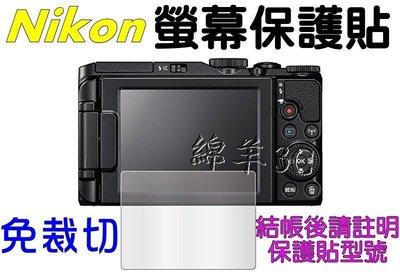 Nikon 免裁切液晶螢幕保護貼 D7500 D5600 D3400 B700 保護膜
