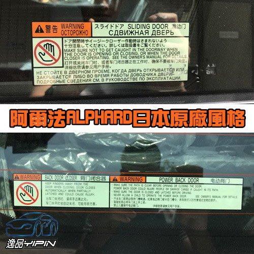 YP逸品小舖 (貼玻璃裡面) 阿爾法 ALPHARD 日本原廠風格電動滑門貼紙 電動尾門 電滑門 阿法 側滑門 電尾門