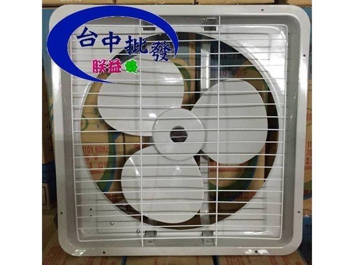 『朕益 』海神牌 16吋 吸排通風扇 兩用風扇 壁式通風機 抽風機 電風扇 抽送風機 浴室