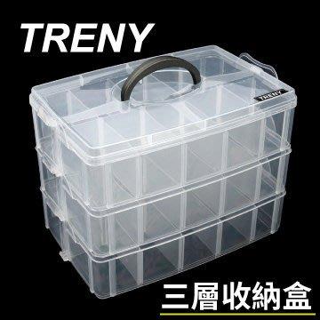 【TRENY直營】(三層收納盒-大30格) 螺絲 文具 電料 零件 手工藝 配飾 分隔分層存放好管理 3062-14