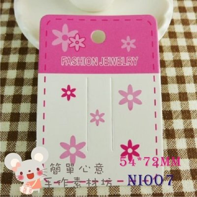 NI007【每組20張25元】54*72MM長方型狀粉紅亮膜款商標吊卡(直切)☆手作包裝髮夾擺攤道具【簡單心意素材坊】