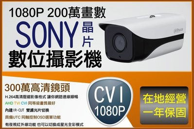 CP值最高 同等最強 大華 alhua 1080P CVI 戶外攝影機 本鏡頭需搭配大華原廠主機 或雄邁監控主機支援