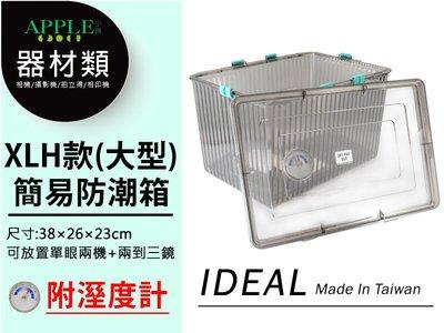蘋果小舖 XLH型 壓克力防潮箱 附濕度針 XLH 防潮盒 濕度計 乾燥箱 防潮箱 閃光燈 LED燈 鏡頭 觸發器